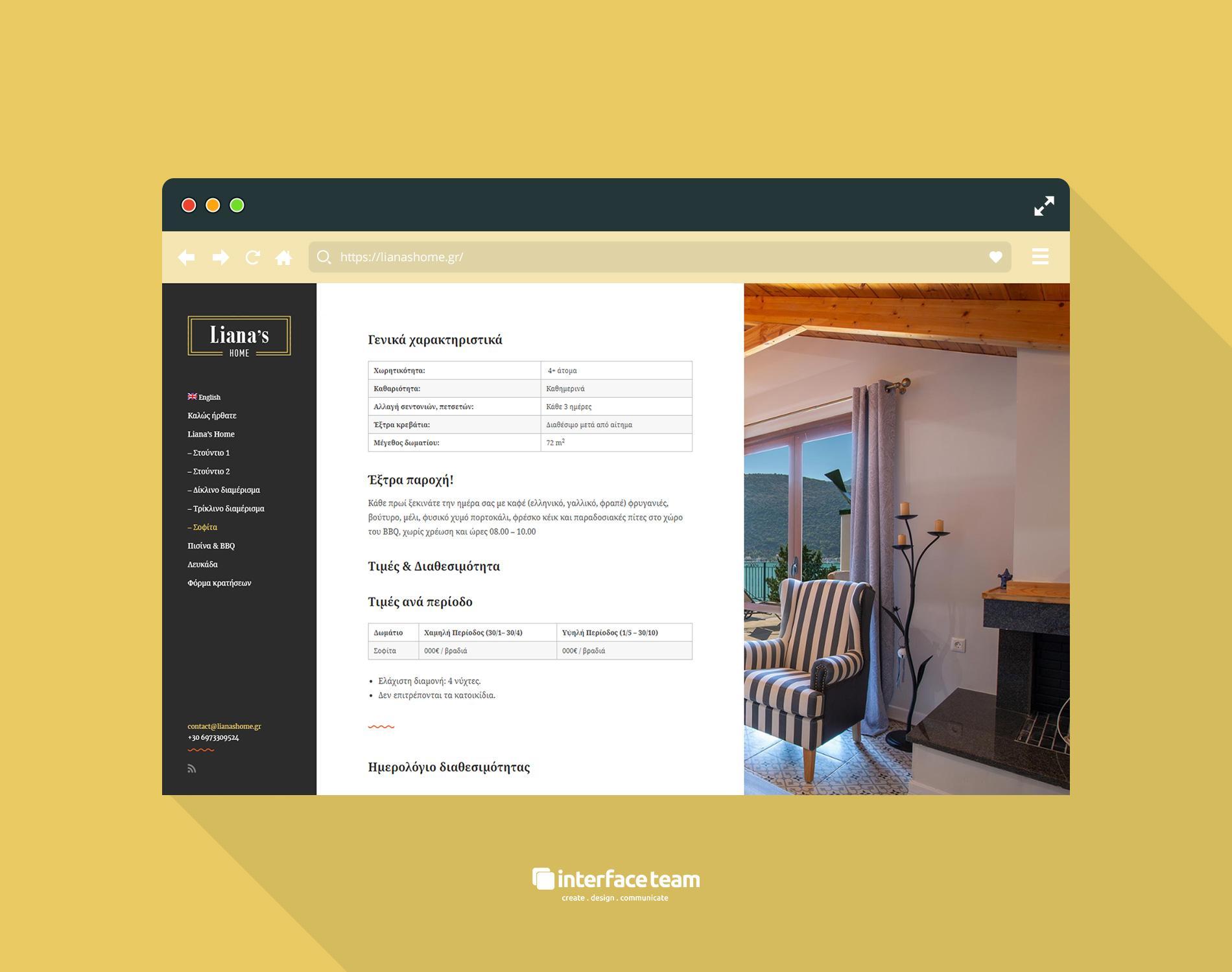 interface-team-κατασκευή-ιστοσελίδων-08